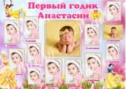 Плакат «Мой первый годик»