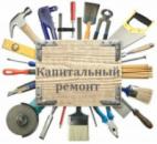 Компания/Специалисты по Ремонту Балконов Кривой Рог Цена Недорого