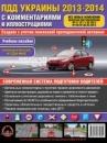 Правила дорожного движения Украины 2014 с комментариями и иллюстрациями (на рус. языке)