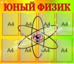 Стенд «Юный физик»