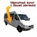 Магнит на машину в Днепропетровске
