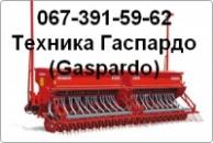 АКЦИЯ!!! Зерновые сеялки Гаспардо (Gaspardo)    Зерновая сеялка Nina 400 Гаспардо (Gaspardo) – 150 000 грн.  Зерновая се