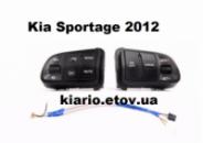 Кнопки мультимедиа Kia Sportage 2012 с круизконтролем