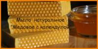 Медовое мыло с нуля на травах - календула, ромашка, зверобой