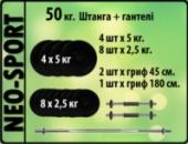 Штанга +гантели 50 кг
