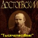 КНИГИ Достоевского Ф.
