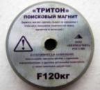 Магнит «Тритон» на 120 кг.