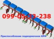 Приспособление подкормочное КРН 46.380