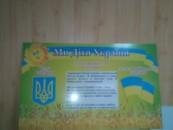 Стенд «Ми діти України»