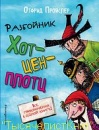 Книга «Разбойник Хотценплотц». Автор - Пройслер О..