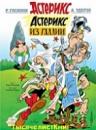 Книга комиксов «Астерикс из Галлии» серии «Астерикс». Автор - Рене Госинни., издатель - «Махаон».