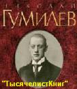 КНИГИ Гумилева Н.