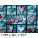 Польский хлопок Арт №12 «Сердца на белом»