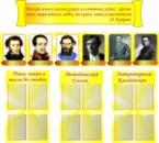 Набор Стендов в класс русского языка и литературы