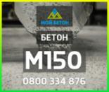 ᐈ Купить БЕТОН М150 (П3, П4) с доставкой в Одессе и области.