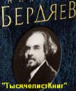 КНИГИ Бердяева Н.