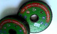 Круг шлифовальный 14А 150х25х32 F22 Т1 бакелитовый армированный (ЗАК)