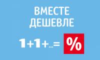 « Вместе дешевле »