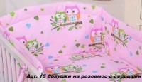Ткань польская, 100% хлопок Арт №15 «Совушки на розовом с сердцами»