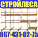 ЛЕСА СТРОИТЕЛЬНЫЕ 067-431-02-75