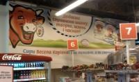 Установка и изготовление баннеров ТМ ВЕСЕЛА КОРИВКА в супермаркетах ФУРШЕТ в Днепропетровске