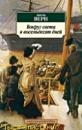 Книга «Вокруг света в восемьдесят дней» серии «Азбука-Классика» (мягкая обложка). Автор - Жюль Верн.