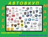 Автовыкуп Андреевка, Андрушевка та Андрушки