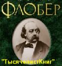 КНИГИ Флобера Г.