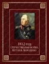 1812 год: Отечественная война. Кутузов. Бородино .(подарочное издание)