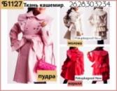 Детские пальто (кашемир) 26,28,30,32,34