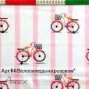 Польский хлопок Арт №41 «Велосипеды на розовом»