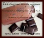 Шоколадный шампунь ручной работы обладает насыщенным шоколадным ароматом, нежной и обильной пеной.
