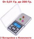 Высокоточные ювелирные карманные весы 0,01-200гр