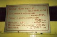 Дублирующие таблички (шильды) на авто БЕЛАЗ любой модели и кузова