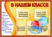 Стенд в школу «Классный уголок», Донецк, Макеевка, Горловка