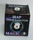 Маленький Шар предсказатель, Magic ball 8