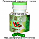 Антигельминтные средства - растительный препарат: Тибеквиск. Тibemed. Акция.