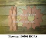 Звездочка 100501 ROPA