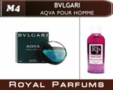 Духи Royal Parfums (рояль парфумс) 100 мл Bvlgari Aqua pour Homme (Булгари Аква пур Хом)
