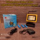 Ручной прожектор X-balog 204 100W с полицейской мигалкой (аккумуляторный)