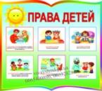 Стенд «Права детей»