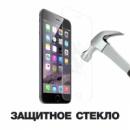 Защитное стекло для Apple iPhone 6/6S (4.7«)