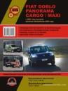 Fiat Doblo / Panorama / Cargo / Maxi (Фиат Добло / Панорама / Карго / Макси). Руководство по ремонту, инструкция по эксп