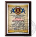 Плакетка «Гідність та честь» для нагородження (посмертно)