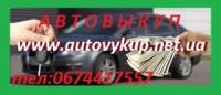 Автовыкуп Авдеевка, Александровка та Алексеево-Дружковка