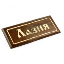 Табличка резная «Лазня»