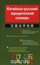 Китайско-русский юридический словарь. Н. Х. Ахметшин