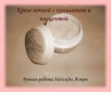 Крем ручной работы, ночной «Плацентарно-коллагеновый» для любого типа кожи.