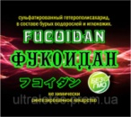 «Фукоидан» 60 таблеток