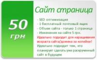 Сайт страница